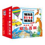 """我的第一套幼儿百科(超值礼盒装,精装全14册,德国经典幼儿百科!""""WAS IST WAS""""(什么是什么)是源自德国的科普品牌,专为学龄前儿童设计,内容贴近生活,幼儿园孩子必备小百科!)"""