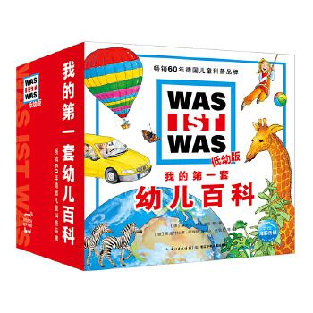 """我的第一套幼儿百科(超值礼盒装,精装全14册,德国经典幼儿百科!""""WAS IST WAS""""(什么是什么)是源自德国的科普品牌,专为学龄前儿童设计,内容贴近生活,幼儿园孩子必备小百科!) 科学启蒙还能这样玩?3~6岁孩子书包里的全学科装备!德国""""什么是什么""""60年科普品牌,全球畅销1000万册。全书包含408个有趣的万物科学启蒙,88 个神秘&好玩的翻翻页,超值赠送带动感声效的百科知识"""