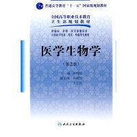 【旧书二手书8成新】医学生物学第2版第二版 康晓慧 人民卫生出版社 9787117124843