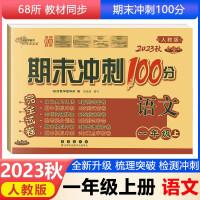 期末冲刺100分一年级上册语文试卷 2021秋部编人教版