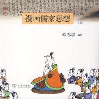漫画儒家思想 上 蔡志忠 编绘 商务印书馆