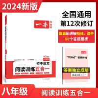 2022一本八年级初中语文现代文阅读技能训练文言文古代诗歌记叙文说明文五合一8年级上册下册课外名著阅读理解专项真题第10
