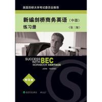 【正版二手书9成新左右】新编剑桥商务英语练习册(中级(第三版 (英)达姆特(Dummett,P.) 经济科学出版社