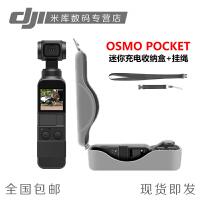 DJI大疆Osmo pocket口袋相机收纳盒挂带挂绳迷你便携包手腕吊带手持云台配件 OSMO Pocket 迷你收纳