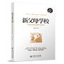新父母学校 刘良华家庭教育讲演录(第二版) 刘良华 9787303166688