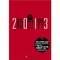 【二手旧书9成新】 2013新世界 玄色 长江出版社 9787549221875