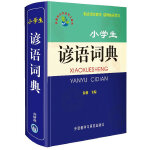 小学生谚语词典