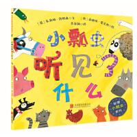 智慧小瓢虫系列绘本:小瓢虫听见了什么