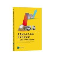 企业核心竞争力的计量经济研究――以第三方汽车物流企业为例
