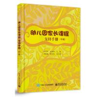 幼儿园家长课程支持手册(中班)