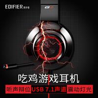 Edifier/漫步者 G4台式电脑耳机头戴式通用笔记本电竞吃鸡游戏耳麦USB7.1声道绝地求生带麦克风话筒听声辩位