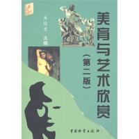 【正版二手书9成新左右】美育与艺术欣赏(第2版 朱儒楚 中国物资出版社