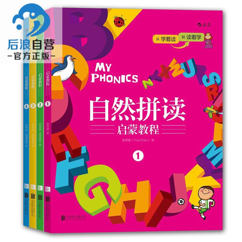 后浪官方  英语自然拼读启蒙教程全4册 扫码有音频 儿童外语入门自主阅读教材  6至12岁小学生零基础自学少儿口语有声读物 自然拼读 少儿英语 含4张CD 有声读物