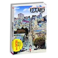 【二手书8成新】打工旅行 一年实现一个梦(好的人生就是做真实的自己 吴非 中信出版社