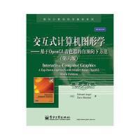 【二手旧书8成新】交互式计算机图形学:基于OpenGL着色器的自顶向下方法(第六版)(英文版) (美)安杰尔,(美)斯