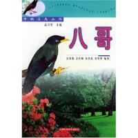 中国名鸟丛书:八哥 袁慕陶 9787532357178 上海科学技术出版社