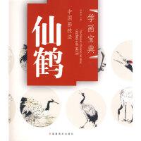 中国画技法――仙鹤