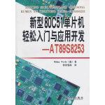 新型80C51单片机轻松入门与应用开发――AT89S8253