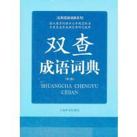 应用成语词典系列 双查成语词典 (第2版)