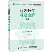 同济大学数学系列教材 高等数学习题全解上册