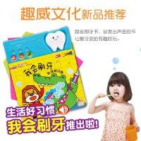趣威文化培养宝宝生活好习惯有声音乐书我会刷牙婴优儿童早教玩具