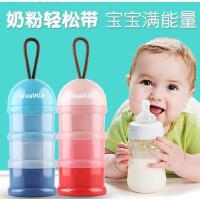 冠迪 婴儿宝宝奶粉盒 大容量便携外出三层奶粉格零食盒可拆分