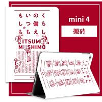 苹果iPad mini4保护套迷你2卡通超薄a1538硅胶1平板电脑7.9英寸可爱a1599软壳3网