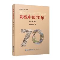 影像中国70年:福建卷 以影像的形式展现福建省建设成就集中展示 福建人民出版社