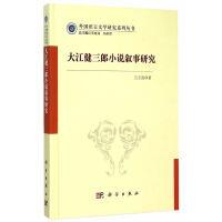 大江健三郎小说叙事研究