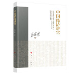 中国经济讲堂