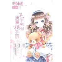 【旧书二手书8新正版】 意林轻文库轻舞飞扬系列001号--毛毛熊的浪漫樱花雨 9787549