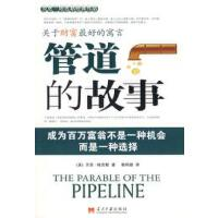 【二手书旧书9成新】关于财富的寓言:管道的故事哈吉斯赖伟雄当代中国出版社