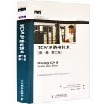 TCP/IP路由技术 一卷 第二版CCIE考试的用书 IP路由选择协议知识书籍 路由选择基本教程指导 路由选择信息协议