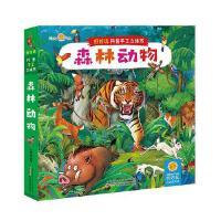 正版精装 森林动物/好好玩科普手工立体书 0-3-6岁幼儿童益智游戏书籍趣味科普立体书儿童早教智力开发书