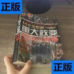 【二手旧书9成新】168次世界重大政变内幕 /李一新、丁航 中共党?