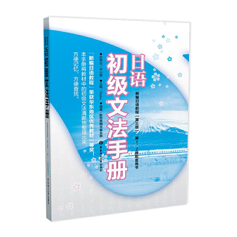 日语初级文法手册(《新编日语教程(第三版)》第1、2册配套用书)