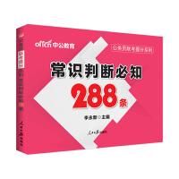 公务员联考考试用书中公公务员联考提分系列常识判断必知288条
