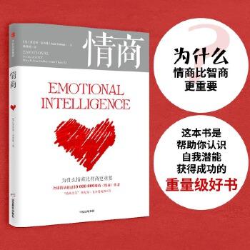 """情商:为什么情商比智商更重要 全球销量超过10000000册的《情商》作者、""""情商之父"""" 丹尼尔·戈尔曼倾情之作!"""