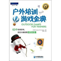 正版图书 户外培训游戏金典:63个经典游戏,助您大幅提高培训效果 [英] 卡曼・M・康萨瓦罗,派力 978780255