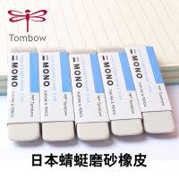 日本TOMBOW蜻蜓ES-512A/510A磨砂橡皮擦圆珠笔钢笔铅笔两用橡皮绘画素描沙橡皮考试学生专用