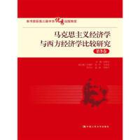 【二手书8成新】马克思主义经济学与西方经济学比较研究(第3卷(出版规划 吴易风 中国人民大学出版社