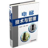 【正版二手书9成新左右】电梯技术与管理 周瑞军,张梅著 机械工业出版社