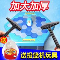 拯救企鹅敲打冰块破冰台拆墙积木 儿童桌面游戏 子互动益智玩具