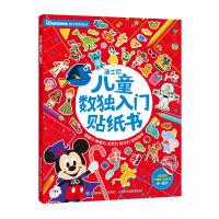 迪士尼儿童数独入门贴纸书3-4-6岁宝宝幼儿早教数学启蒙思维能力益智训练数独游戏幼儿园观察力专注力智力开发