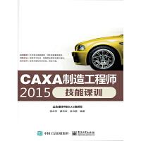 CAXA制造工程师2015技能课训