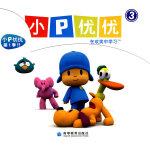 小P优优(3)(本套书共5本)