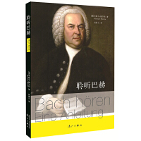 """德国当代著名音乐家解读巴赫音乐的""""永恒性""""。关乎音乐,更关乎巴赫深邃宏大的精神世界!)"""