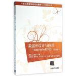 数据库设计与应用―Visual FoxPro 程序设计(第3版)