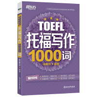 新东方 托福写作1000词