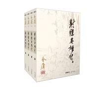 金庸作品集(彩�D平�b�f版)金庸全集(05-08)-射雕英雄��(全四��)